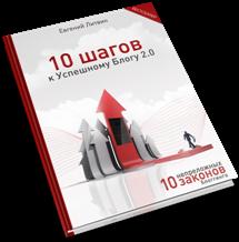 10 шагов к успешному блогу
