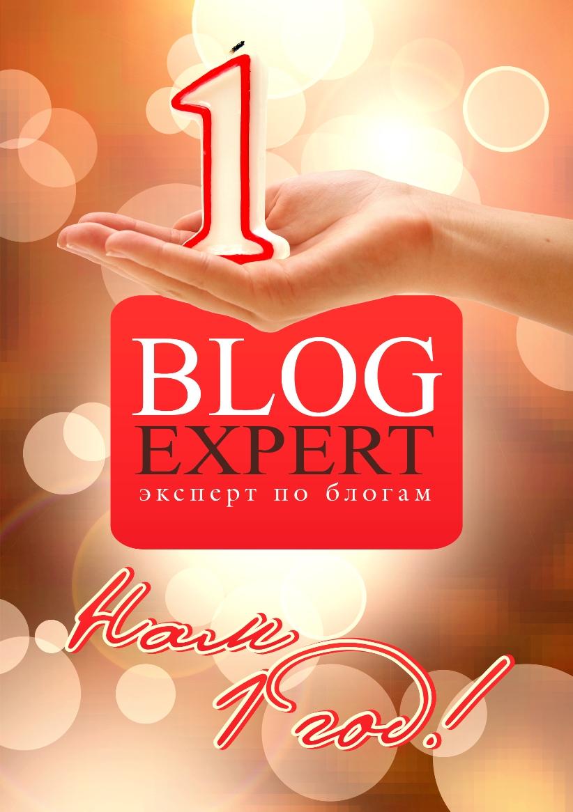 1 год Блог-Эксперт