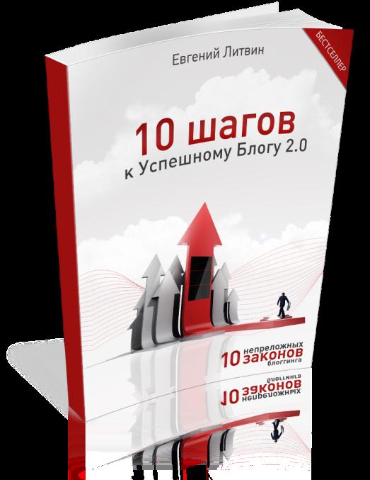 10 шагов к Успешному Блогу 2.0
