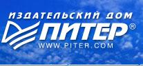 Издательский дом «Питер»