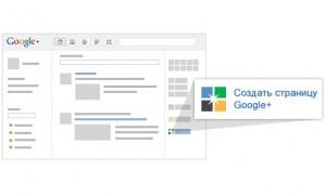 Google создать страницу