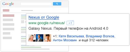 Поиск в Google+