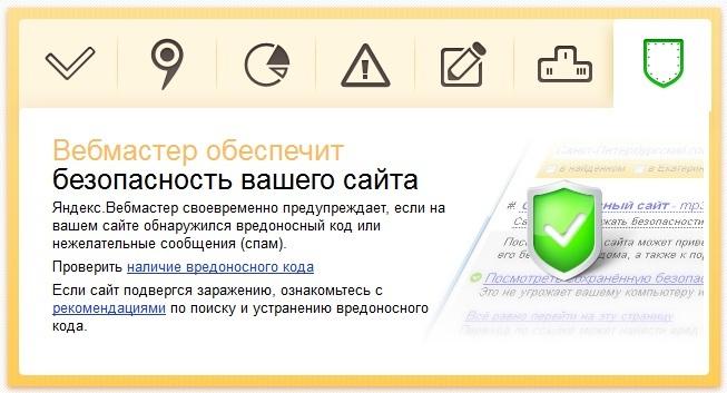 Проверить наличие вредоносного кода